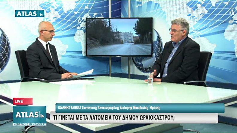 Τηλεοπτική Συνέντευξη Συντονιστή ΑΔΜΘ στο ATLAS TV [VIDEO]