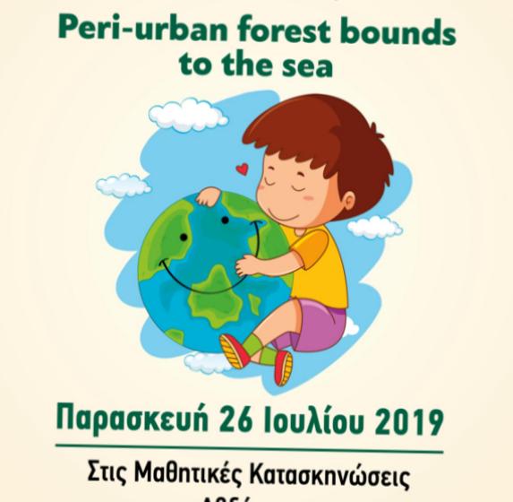 Περιβαλλοντική εκδήλωση από τη Δ/νση Δασών Ξάνθης για μαθητές