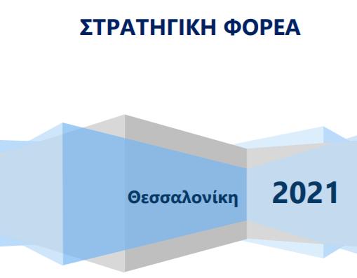 Η Α.Δ.Μ-Θ παρουσιάζει το πρώτο Κείμενο Στρατηγικής του φορέα της για το έτος 2021 και έπειτα